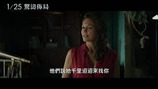 《驚濤佈局》Serenity 中文預告 |01.25 真相,深埋海底