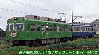 """銚子電鉄2000形""""さよならグリーン車両""""HM付き 2018年12月"""