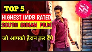 TOP South indian movies  LIST || HIGEST IMDB RATE || SOUTH MOVIES IN HINDI DUBBED