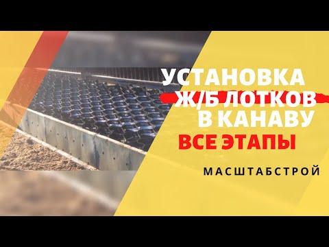 Установка железо-бетонных (жб) лотков в канаву. Полный цикл работ!