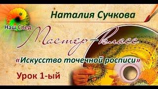 """""""Искусство точечной росписи"""" урок 1-й"""