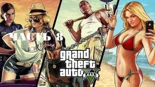 GTA 5 Grand Theft Auto Прохождение на русском Часть 8 Франклина подставили