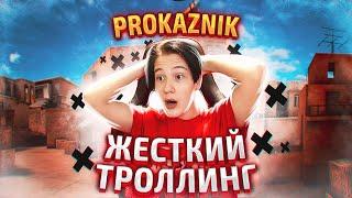 ЗАТРОЛЛИЛ ПРОКАЗНИКА ДУЭЛЬ ПРОТИВ ПРОКАЗНИКА STANDOFF 2