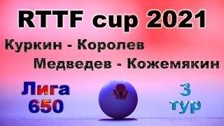 Куркин - Королев ⚡ Медведев - Кожемякин 🏓 RTTF cup 2021 - Лига 650 🏓 3 тур / 25.07.21 🎤 Зоненко В