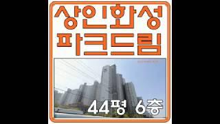 상인화성파크드림 44평 6층