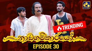 Nadagamkarayo Episode 30 ||''නාඩගම්කාරයෝ'' || 26th February 2021 Thumbnail