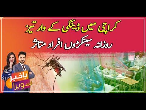Hundreds of dengue cases emerge in Karachi on daily basis