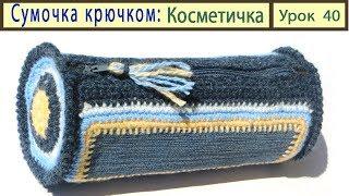 Косметичка крючком. Вязание сумочки. Denim bag. Crochet. Урок 40