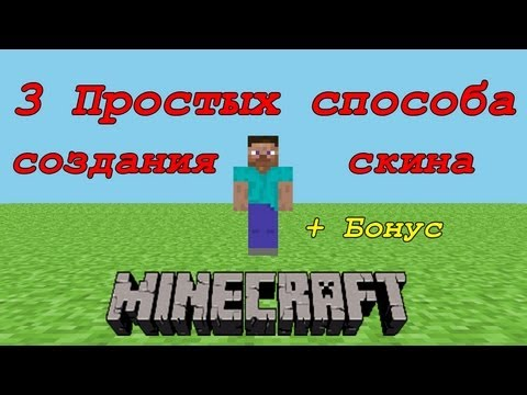 3 Простых способа создания скина Minecraft + Бонус