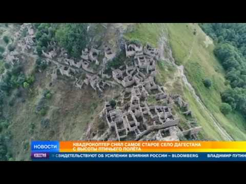 Самое старое село Дагестана сняли с коптера