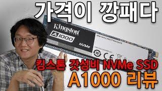 갓성비 NVMe SSD, 킹스톤 A1000 리뷰