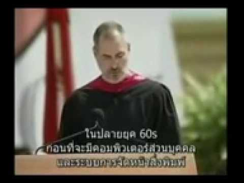 สตีฟ จ็อบส์ ไทย เวอร์ชั่น (Steve Jobs