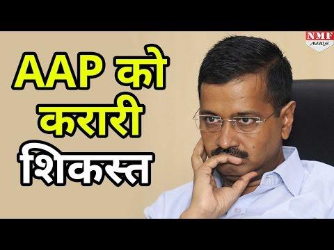 Rajouri Garden Bye-election में BJP की जीत, AAP की हुई जमानत जब्त