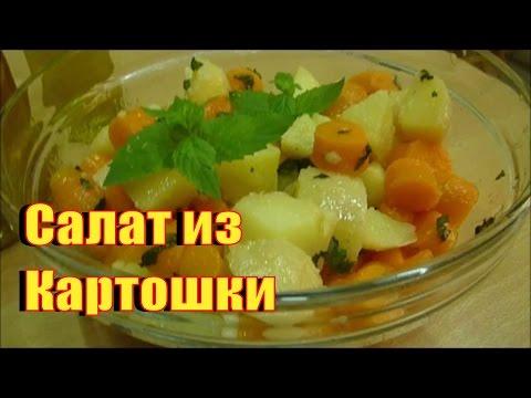 Салат из Картошки Моркови с Мятой Бюджетные Салаты #салаты