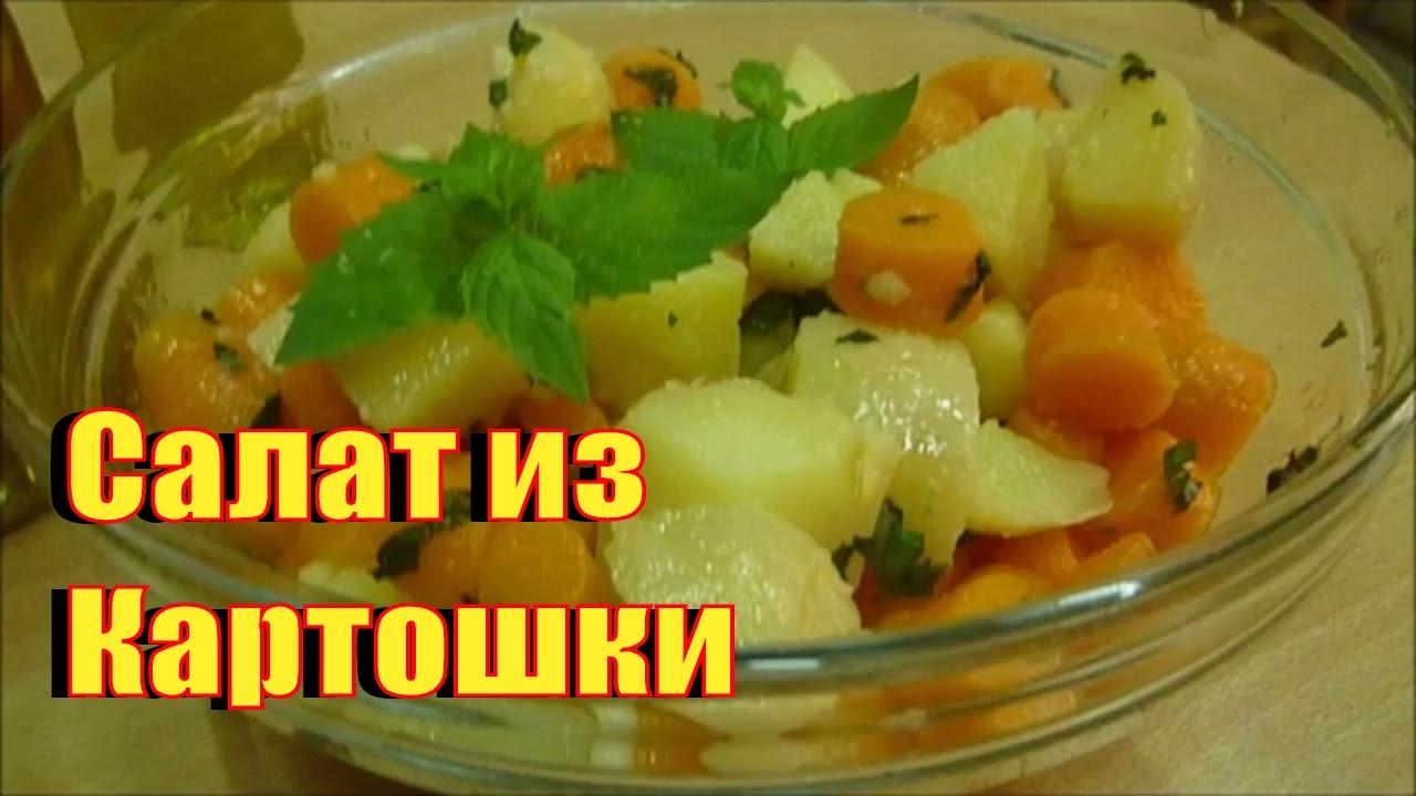 как приготовить простой салат из морковки и картошки