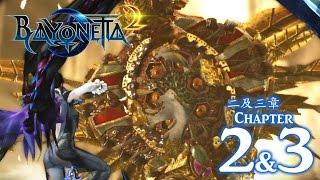 BAYONETTA 2 gameplay ch.2u00263「魔兵驚天錄 2」二及三章遊玩影片