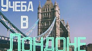 Учеба в Англии:)(Следующее видео в четверг!:) Мое лето 2013. embassy summer London: http://www.embassysummer.com/ru-ru/locations/england-schools/london/ucl., 2015-11-02T15:32:47.000Z)