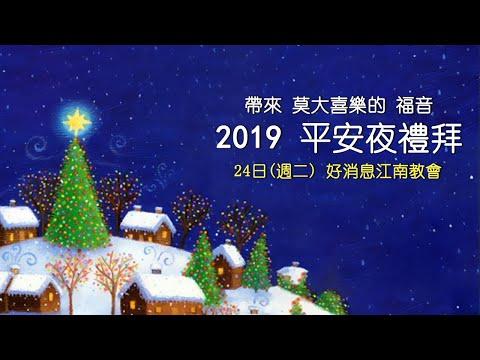 2019平安夜�Y拜
