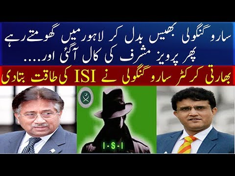Indian cricketer Saru Ganguly told ISI's power of pakistan