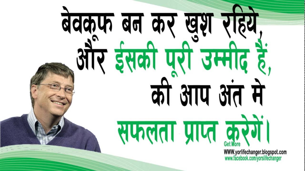 Motivational Quotes By Bill Gates In Hindi You