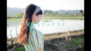 北村瞳4th mini album【産声】全曲つまみ食い 北村ひとみ 検索動画 20