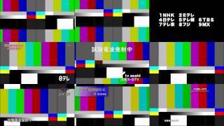 カラーバー 試験電波発射中 テレビ 東京 キー局 地上波 各局 (20140113)