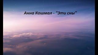 """Анна Кошмал - """"Эти сны"""" (OST """"Сваты 6"""")"""