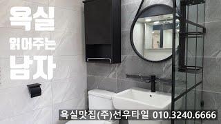 포항 타일 포항 욕실인테리어 잘하는 (주)선우타일 타일…