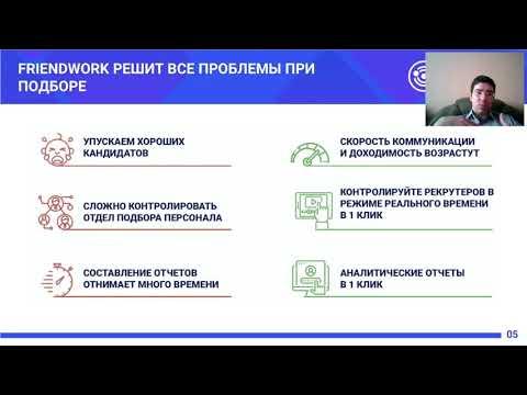 Автоматизация подбора персонала с FriendWork. Вебинар, 28.05.2020