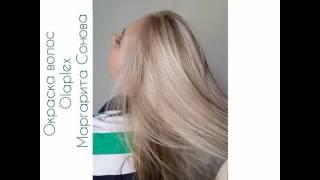Окраска волос.  Olaplex.  Олаплекс.  Стилист-колорист Маргарита Сонова(, 2016-05-13T10:06:28.000Z)