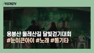 눈이 큰아이 #임규리 #장인평