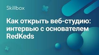 как открыть веб-студию: интервью с основателем RedKeds