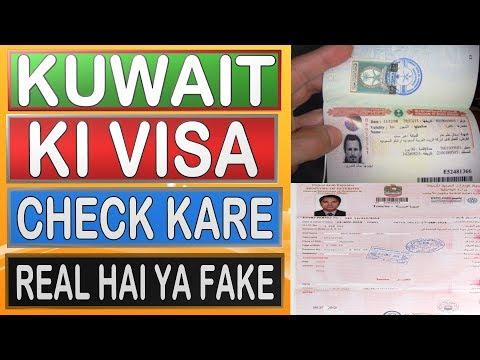 Check Kuwait Visa Real/Fake || Hindi/Urdu || Kuwait || Gulf Life