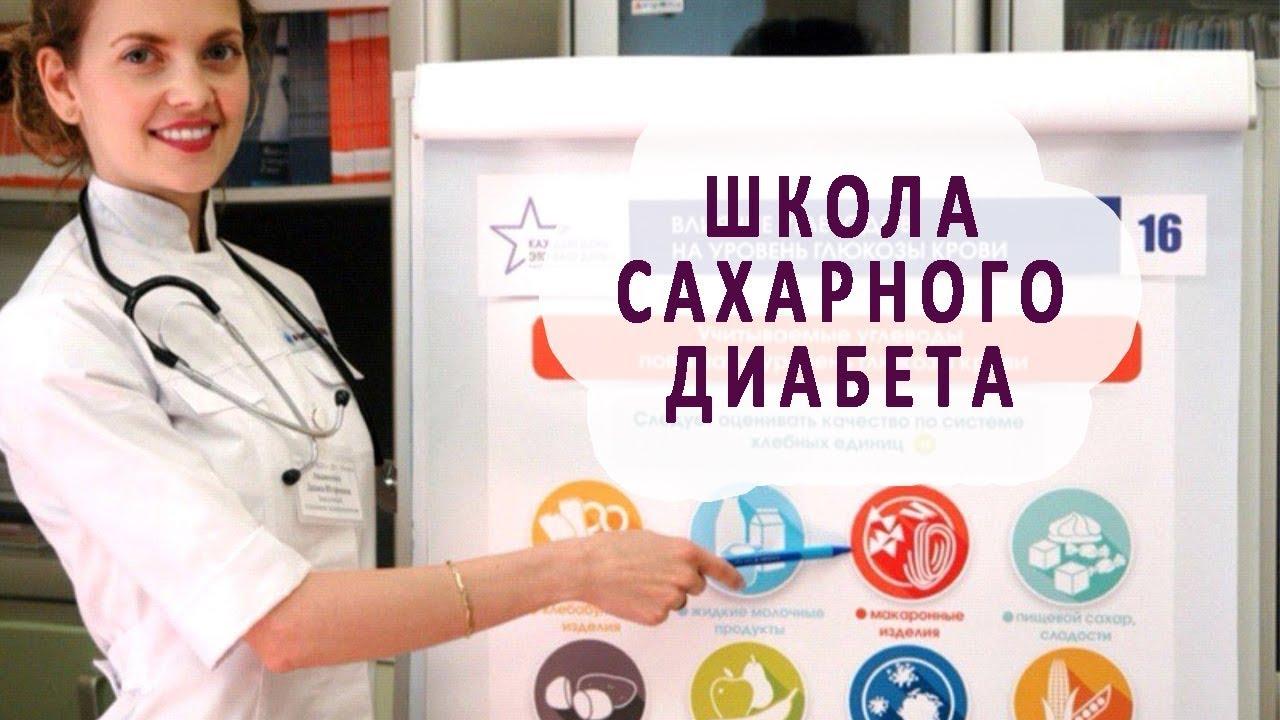 Работа медсестры в школе диабета