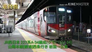 【走行音】JR西日本 227系A‐34編成(クモハ227‐34)山陽本線[普通]西条行き 岩国→広島