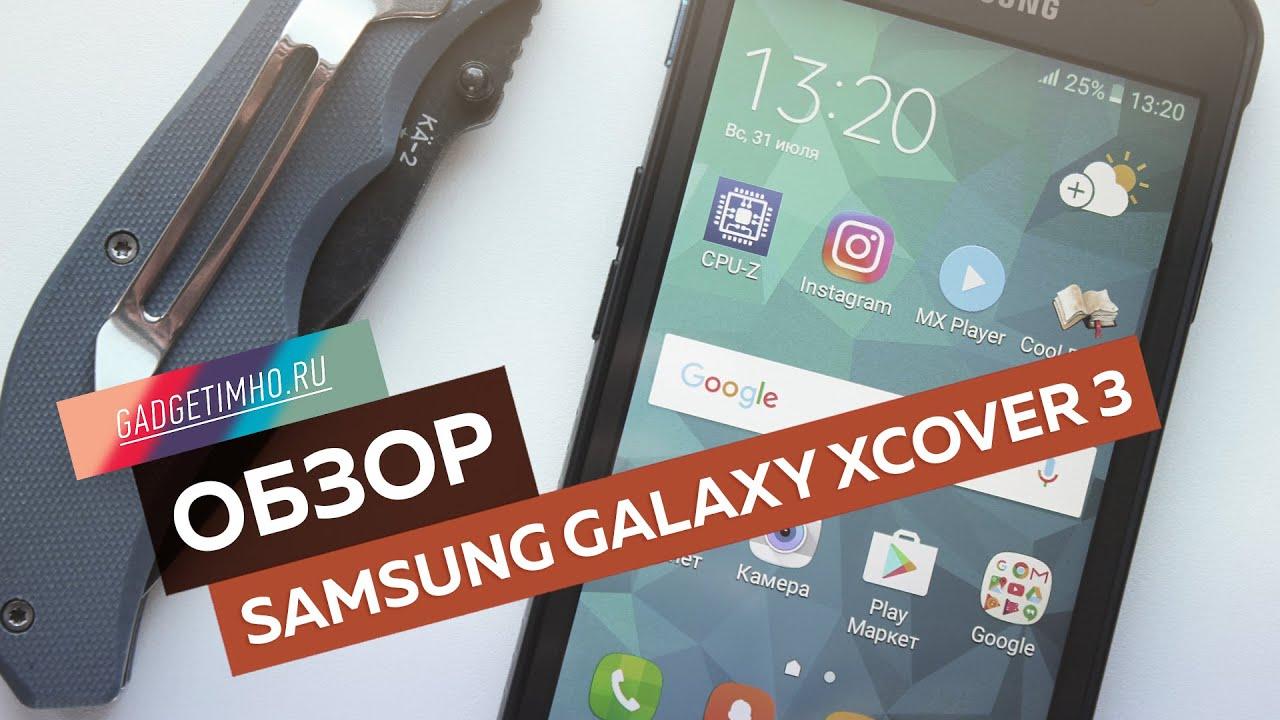 Обзор Samsung Galaxy XCover 3 на Gadgetimho.Ru - YouTube