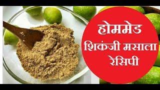 Shikanji Masala Recipe - Homemade Shikanji Powder - 1 मिनट में स्पेशल शिकंजी मसाला बनायें