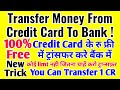 Transfer Credit Card To Bank Free,Transfer Money From Credit Card To bank free,