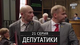Депутатики (Недотуркані)   21 серия в HD (24 серий) 2017 комедия
