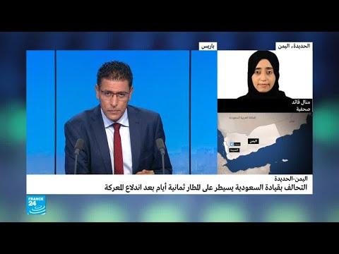 اليمن: الوضع الإنساني في مدينة الحديدة سيئ للغاية مع استمرار المعارك  - نشر قبل 19 ساعة