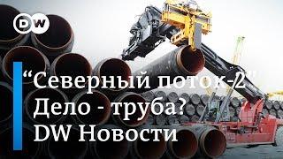 """Дело - труба: можно ли еще остановить """"Северный поток-2""""? - DW Новости (13.12.2018)"""
