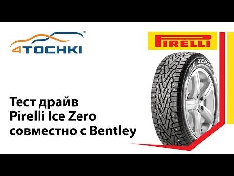 Тест драйв Pirelli Ice Zero совместно с Bentley