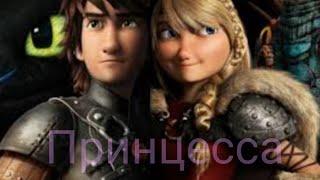 Астрид и Иккинг клип Принцесса.Как приручить дракона