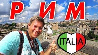 РИМ - первые впечатления от города, Колизей | Путешествие по Италии самостоятельно, что посмотреть?