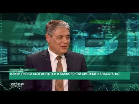 Какие риски сохраняются в банковской системе Казахстана?/Фондовый рынок