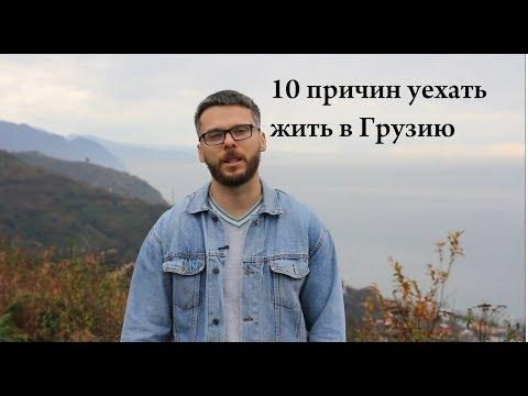 Как уехать из грузии в россию