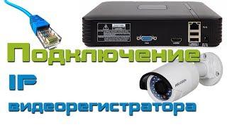 IP видеонаблюдение #1  Подключение IP видеорегистратора