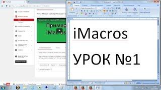 Уроки iMacros - пример №1 входа в почту малру