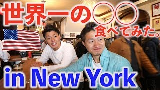 【040】世界一の〇〇食べてみた。in New York!! (アメリカ3日目)