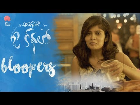 Anaganaga O Kathalo Bloopers | Telugu...